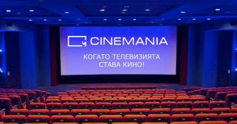 Нов ТВ канал Синемания